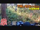 TWとセローで行く林道黒田線~祟り編~【VOICEROID車載】