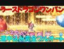 【プリコネR】ニューイヤーネネカ編成 ラースドラゴンワンパン 道中込み完全フルオート EX3【ニュネカ】