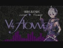 ODDS&ENDS/flower【VOCALOID4COVER】