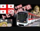 【ゆっくり解説】トビリシ地下鉄