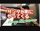 【クリスマスソング】サンタが町にやってくる【ピアノとエレクトーン】
