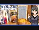 第91位:晩酌読書『風土病との闘い』【文学祭】