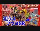 【ポケカ】フヨウのSRを狙って新弾「一撃マスター」1BOX開封!!【開封】