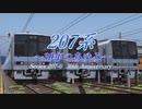 【ゆっくり車両解説】207系 ~30年のあゆみ~ #1