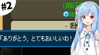 【実況×薬学解説】琴葉葵の薬屋経営 #2【