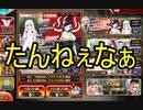 【千年戦争アイギス】たんねぇなぁ【実況】ガチャ動画