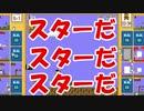 【実況】焦ってはいけないマリオ35【マリオ35】