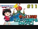 【ゆっくり実況】シリーズ全部やるロックマン#11【ロックマン】
