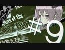 【オブラディン号の帰還】死体を数えるゆかりさん#9【voiceroid実況】