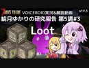 【7DTD】第5講#3 Loot 結月ゆかりの研究報告 【α19.3】【VOICEROID実況】