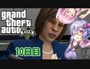 【GTAV・GTA5・GTO】ゆかり&茜のロスサントス放浪記part10【VOICEROID実況】