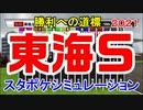 2021 東海ステークス シミュレーション 【スタポケ】【競馬予想】