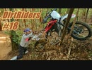 【DirtRiders】HillClimbers【#18】