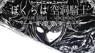 【HollowKnight】ぼくらは空洞騎士 #36-B