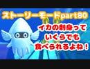 【マリオメーカー2】Part80 深海の100枚コイン【ストーリーモード】