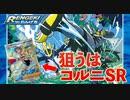 【ポケカ】コルニの気合いのSRを狙って新弾「連撃マスター」1BOX開封!!【開封】