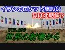 【ゆっくり解説】世界の射場から イラン編