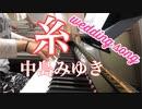 【ウエディングソング】糸〜通常ver〜【ピアノとエレクトーン】
