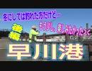 釣り動画ロマンを求めて 390釣目:後編(早川港)