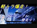 【ドライブクレイジー】琴葉葵は爆走したい!【VOICEROID実況】