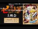七つの大罪 神々の逆鱗24話、25話上映会アンケ