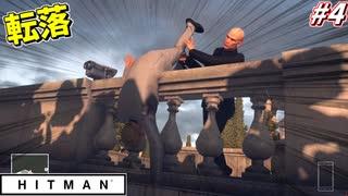 【HITMAN:ヒットマン】殺人ピタゴラスイッ