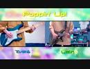【弾いてみた】Poppin Up! / 中須かすみ【虹ヶ咲】