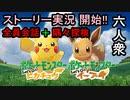 【ポケットモンスター Let's Go! ピカチュウ】新シリーズ!!始動!!!!【お奉行・おおはし】