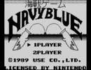 【実況】戦艦に詳しくないが「海戦ゲーム NAVY BLUE」をやる...