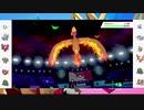 【ポケモン剣盾】ランクマッチの荒波に揉まれる対戦実況(2021...