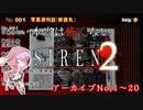 【結月ゆかり実況】本当は怖くないSIREN2 アーカイブNo.001~020【縛りプレイ】