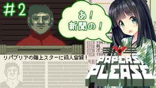 【Papers,Please】守銭奴セイカさんが入国