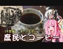 19世紀イギリスの庶民とコーヒー