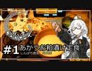 あかうお粕漬け定食│いっぱい食べるあかりちゃん#1