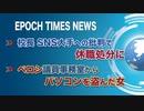 1月21日大紀元ニュース □校長、SNS大手への批判で休職処分に□ペロシ議員事務室からパソコンを盗んだ女