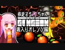 【Enter the Gungeon】疾走する茜ちゃん 毒入りオレンジ編