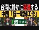 【台湾CH Vol.357】台湾人を洗脳する中国「浸透工作」の実態 ...