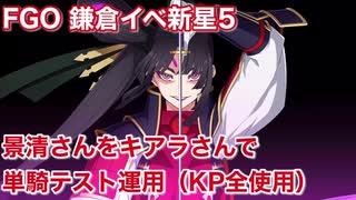 【FGO】鎌倉イベ新星5 景清さんをキアラさ