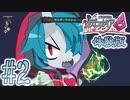 【実況】魔界戦記ディスガイア6 #2【体験版】