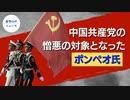 元FCC委員長:中国共産党は米最大の国家安全脅威 超党派で共闘を【希望の声ニュース】