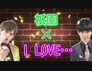 【MAD】祇園×ILOVE...