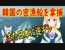 【韓国の反応】韓国の漁船を完全武装させろ!日本のEEZで密漁をしていた韓国船を拿捕した結果、韓国人が逆ギレ【世界の〇〇にゅーす】