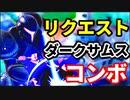 【スマブラSP】コンボコンテスト三連覇の男のリクエストコンボ【ダークサムス編】
