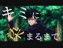 【MAD】呪術廻戦・伏黒恵がグッバイ宣言!???
