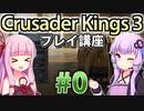【CK3初心者向け】ゆかりんと茜ちゃんのCrusader Kings 3プレイ講座 #0