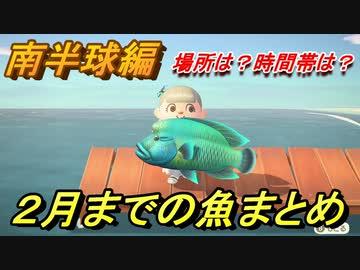 森 月 あつ 魚 二