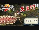 【ロマサガ2】13kmや。女王アリの腹が長すぎない?クィーン戦【リマスター版 初見実況】Part15