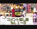 【ラーメン】コメント返し_胃袋満足vol1~3【結月ゆかり】【やらない夫】【VOICEROIDグルメ】