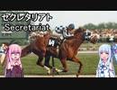 【世界の名馬】セクレタリアト【VOICEROID解説】