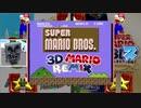 SUPER MARIO BROS 3DMARIO MIX